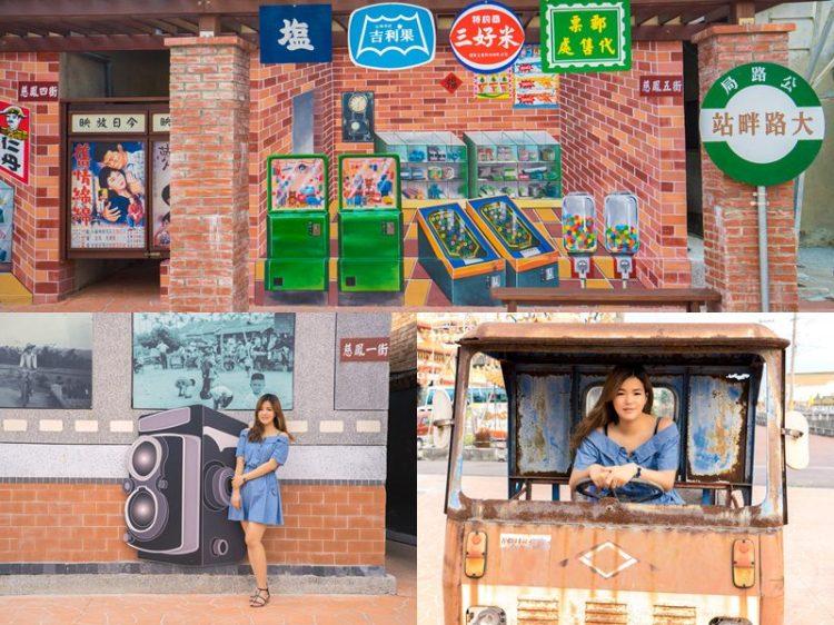 彰化大村大路畔雜貨店 | 回到兒時記憶的年代,濃濃復古風讓人駐留!感受純樸農村風情。
