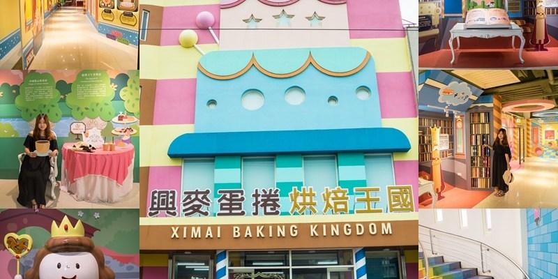 興麥蛋捲烘焙王國觀光工廠   超繽紛可愛甜點王國、彩虹樓梯,跟著乳酪蛋糕皇后一起喝下午茶。