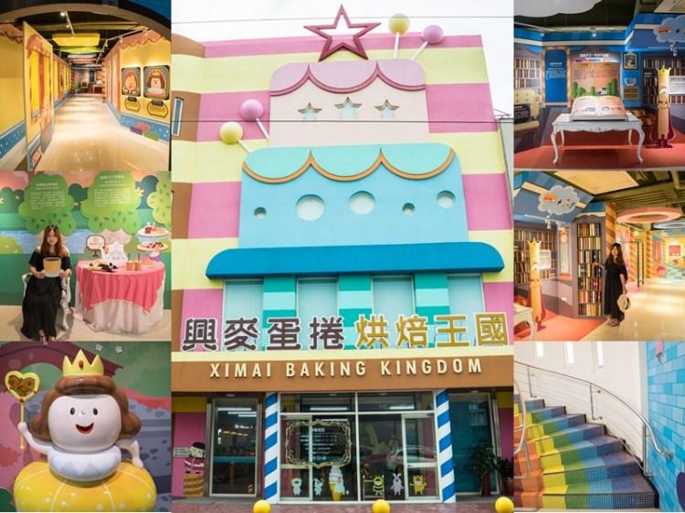 興麥蛋捲烘焙王國觀光工廠 | 超繽紛可愛甜點王國、彩虹樓梯,跟著乳酪蛋糕皇后一起喝下午茶。