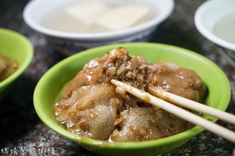 北斗肉圓詹 | 北斗排隊肉圓之一,餡料充滿黑胡椒味,在地人也愛吃的肉圓。