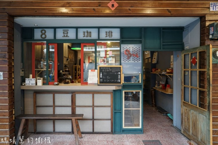 田中8豆珈琲(歇業) | 田中火車站前特色老宅咖啡館,咖啡甜點平價,適合朋友聊天聚會。