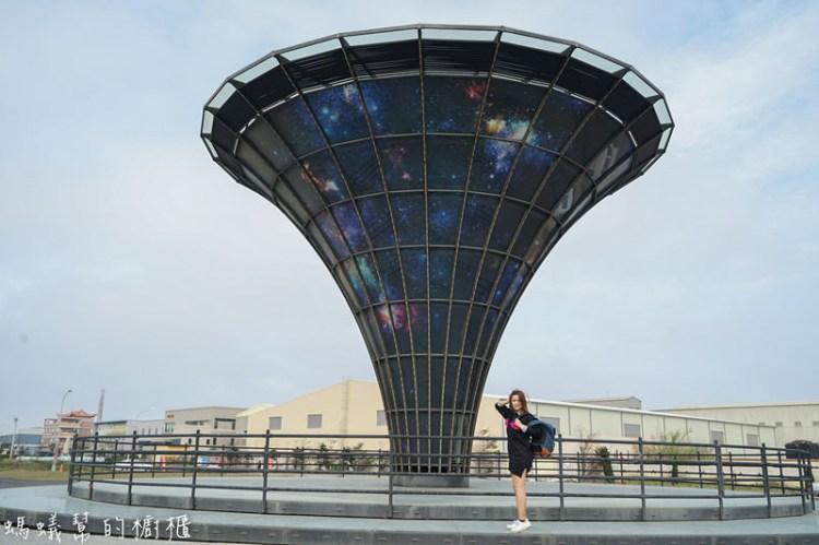 鹿港宇宙塔媽祖玻璃廟 | 鹿港工業區新地標,鹿港IG打卡推薦點,順道一起逛玻璃媽祖廟。