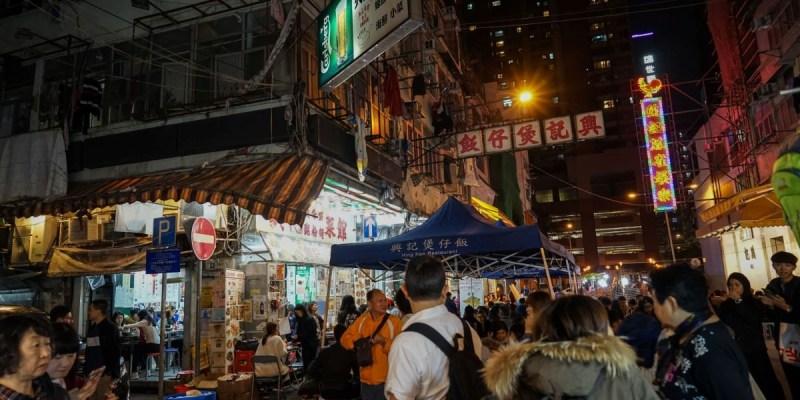 香港油麻地廟街興記煲仔飯 | 香港廟街美食推薦,在電影場景用餐!到香港必吃的特色煲仔飯。