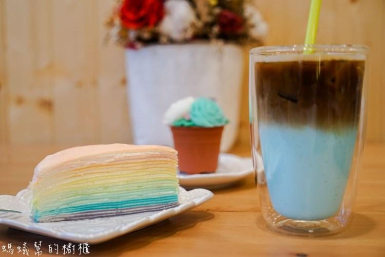 南投竹山SoSo cafe | 竹山特色甜點咖啡館,彩虹千層蛋糕、韓式擠花蛋糕!到紫南宮拜拜別忘了過來喝杯咖啡。