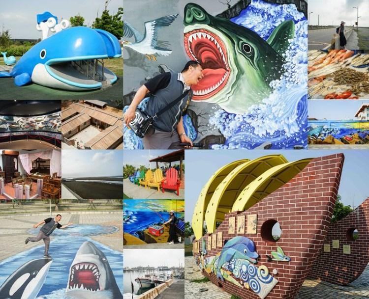 台中梧棲輕旅行   梧棲海底世界3D彩繪牆、頂魚寮公園、漁業農村文物館,體驗梧棲新視野。
