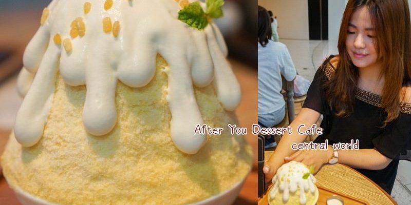 曼谷必吃甜點After You Dessert Cafe(central world)   芒果糯米冰加上可愛椰奶乳霜!感受熱帶甜點風味。