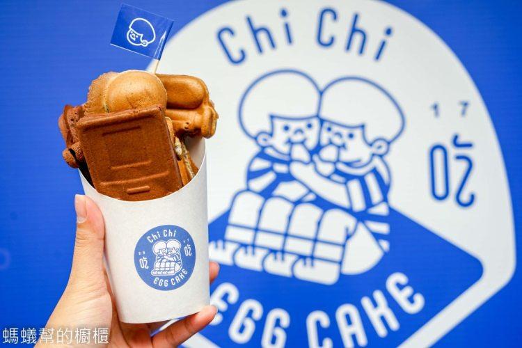 彰化員林chichi吃吃雞蛋糕 | 懷舊玩具造型雞蛋糕,特色芝麻雞蛋糕,口味自然不甜膩,沾鮮奶油更增風味!