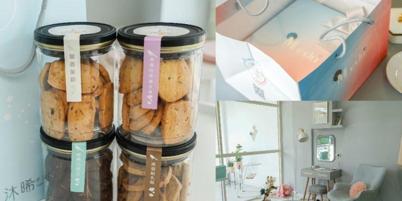 沐晞手感烘焙   營養師的私房餅乾,酥脆不甜膩一口接一口,彰化伴手禮推薦,客製化禮盒。