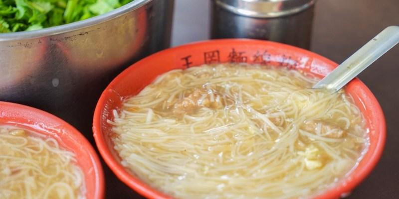 鹿港小吃王罔麵線糊 | 鹿港麵線糊老店,選用手工黃麵線,融合赤肉、蝦米、香菇風味。