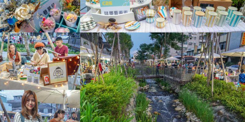 台中市川川市集   柳川新風貌,結合青年創意,各式特色小物、文創攤位,舊城新生一起來同遊。