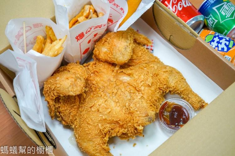 爆Q美式炸雞 | 美式炸全雞登場!今晚吃雞,享受全雞外酥內多汁口感。