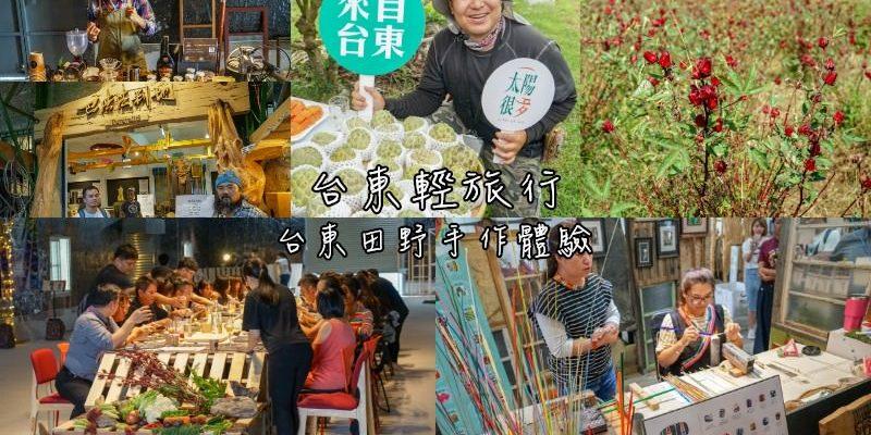台東輕旅行-漫遊台東(下) | 台東田野體驗,太陽很多釋迦、自然主義農園、台東糖廠、卡塔文化工作室、深黑義餐酒館、巴法法利地。