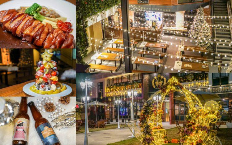 快三草屯蔡氏釀酒 | 歐式酒館風格觀光工廠,季節限定聖誕節特餐,置身白色聖誕樹裡用餐。