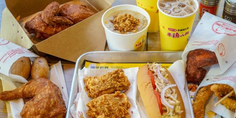 半雞八兩(員林店) | 全新專屬套餐!脆薄皮多汁炸雞,搭配獨家雞蓉粥、酸辣米粉,中西合併組合超滿足!