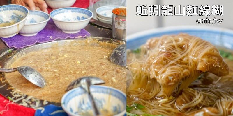 鹿港小吃蚯蚓龍山麵線糊 | 鹿港地一市場小吃,沒有加蚯蚓的麵線糊,只有滿滿豬肉塊。