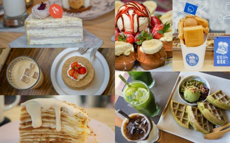 員林甜點推薦!員林美食,員林下午茶,私房點心報給你知!幸福的甜點就在這裡!