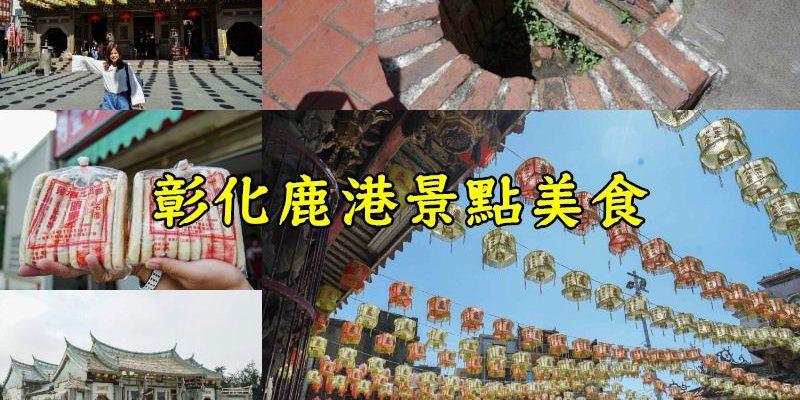 鹿港一日遊 | 鹿港美食景點,連假玩鹿港小鎮,媽祖廟拜拜!美食小吃一網打盡。