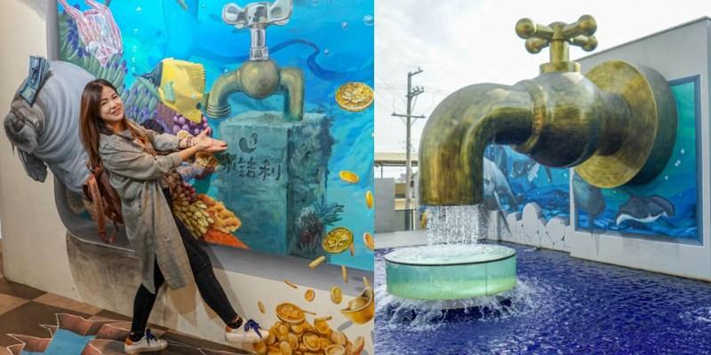 水銡利觀光工廠 | 彰化秀水特色水龍頭觀光工廠,世界最大水龍頭,戲水池、海底世界為主題。