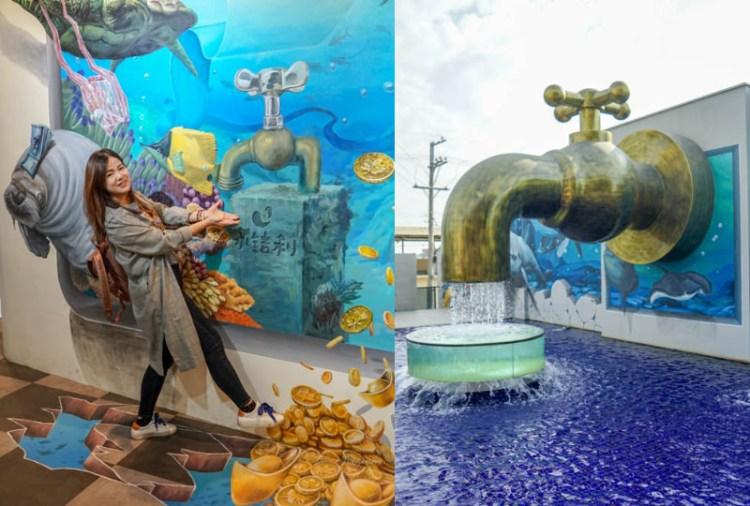 水銡利廚衛生活村   彰化特色水龍頭觀光工廠,世界最大水龍頭,戲水池、海底世界為主題。
