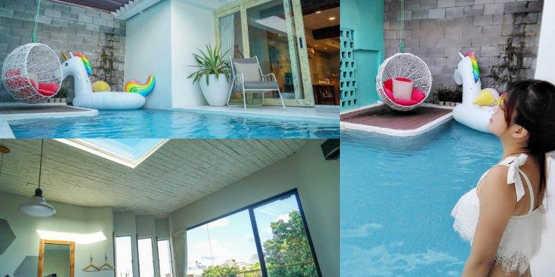 墾丁曲境Villa Windingland   墾丁民宿推薦!獨享私人泳池,瀰漫浪漫地中海風情。