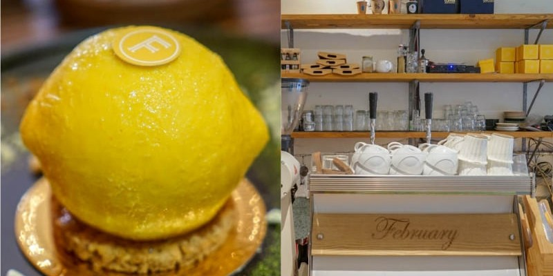 虎尾貳月February Drink&Food   虎尾甜點店,特色手做甜點,老屋改建增添韻味。