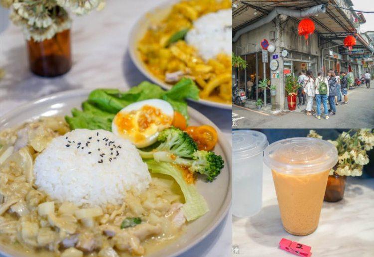 張波歺室 Pordi JH Lab | 台中西區模範街小巷裡平價泰式餐食,綠咖哩、紅咖哩,再來杯泰式奶茶。