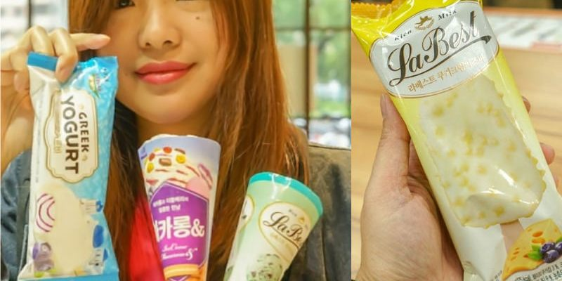 韓國樂天雪糕甜筒,全家便利商店限定上市!樂天藍莓起司脆片雪糕、樂天薄荷巧克力甜筒、SEOJU馬卡龍甜筒、樂天希臘藍莓優格雪糕。