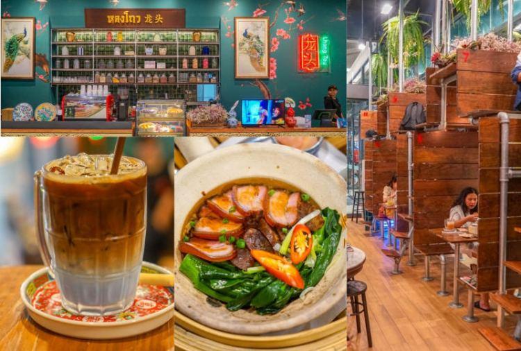 曼谷龍頭咖啡 | Lhong Tou Cafe 龙头咖啡,曼谷特色咖啡館,港式茶餐廳,半空中用餐超有趣。