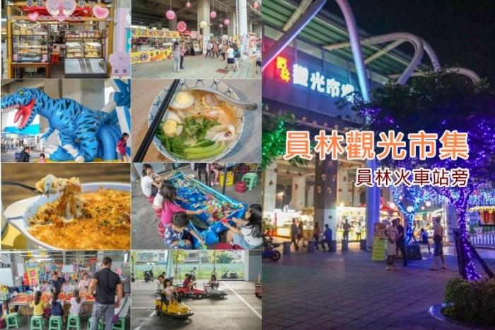 員林觀光市集 | 彰化員林夜市推薦,火車站旁精彩市集,美食吃喝玩樂,每天都有營業。