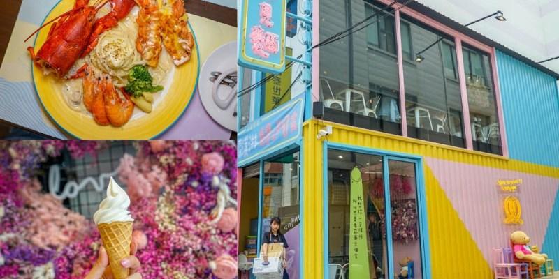 與你見麵   彰化市彩色貨櫃屋,波士頓龍蝦義大利麵、焗烤、火鍋,可愛系風格讓人停駐。