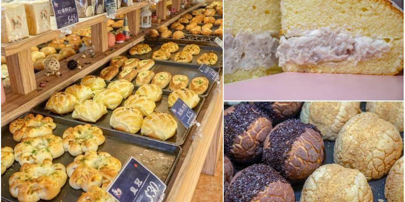 彰化員林手の胖現燒烘培專門店 | 平價精緻歐式麵包、日式麵包,每天現做新鮮出爐,激推綿密波士頓派。
