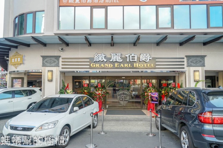 緻麗伯爵酒店   斗六住宿推薦,近斗六火車站,高質感商務飯店,另設親子房可先預訂。
