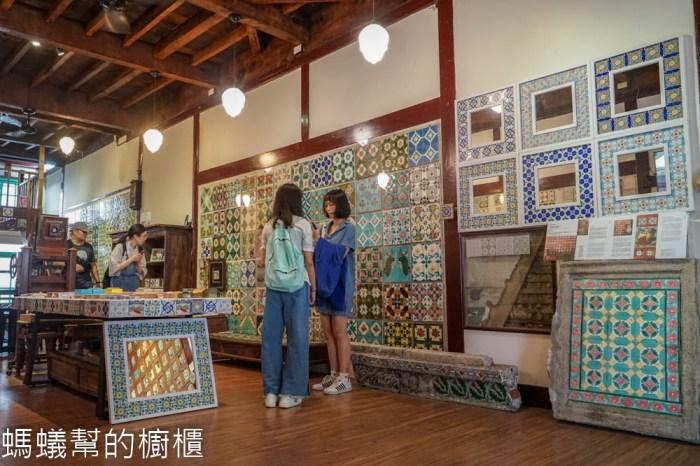 台灣花磚博物館 | 嘉義景點推薦,老花磚復興,日式老房裡珍貴的歷史遺產。