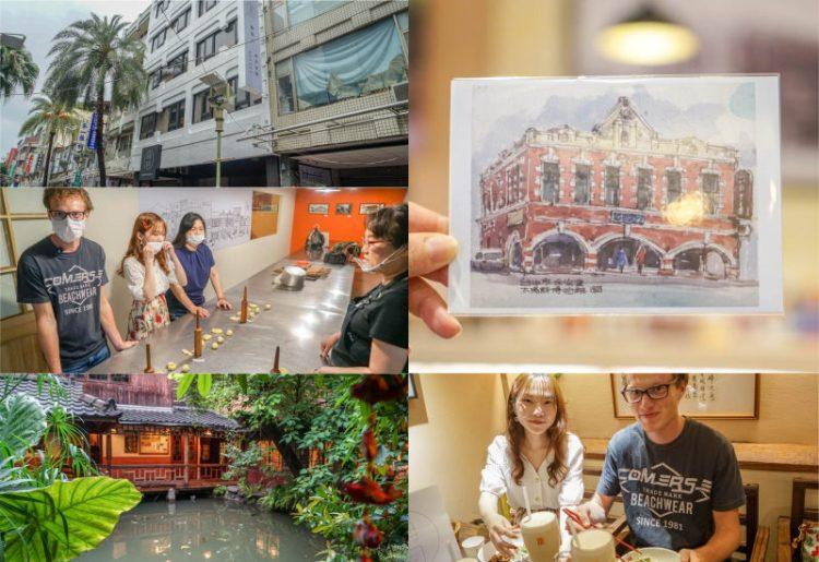 愛嬉遊 I see you | 臺灣青年旅館聯盟,來趟不一樣的背包客旅行,台中舊城風華、埔里文藝手作。
