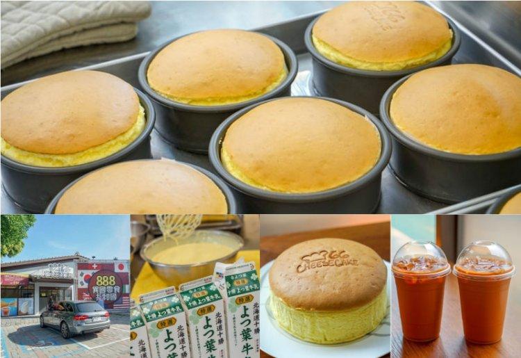 受保護的內容: 彰化溪湖糖廠66 cheesecake | 溪湖美食輕乳酪蛋糕,添加北海道鮮乳,蓬鬆棉柔濕潤,每日新鮮現烤。