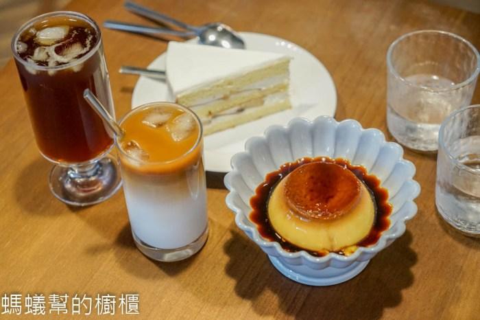台中西區若草甜點   模範街巷弄裡無招牌甜點店,樸實平價甜點擄獲人心。