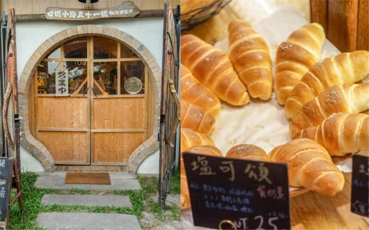 南投草屯田間小路五十一號麵包研究所   小路裡隱密麵包店,哈比人小屋,推薦招牌鹽可頌。