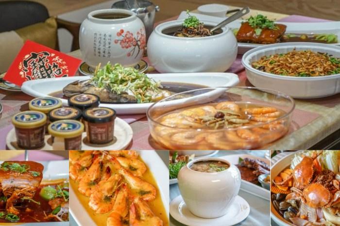 台中東海漁村花園婚禮會館 | 台中尾牙餐廳訂桌推薦,外帶過年年菜,在家也能吃到宴客料理。