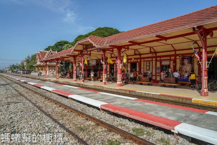 泰國華欣車站Hua Hin Railway Station | 泰國最美車站之一,百年車站古蹟巡禮。