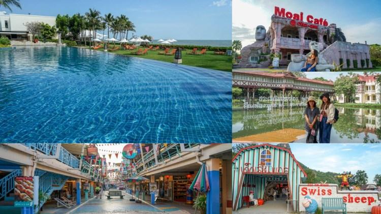 泰國華欣樂齡之旅 | 如何玩華欣?華欣旅遊渡假行程推薦,華欣秘境景點、美食推薦。
