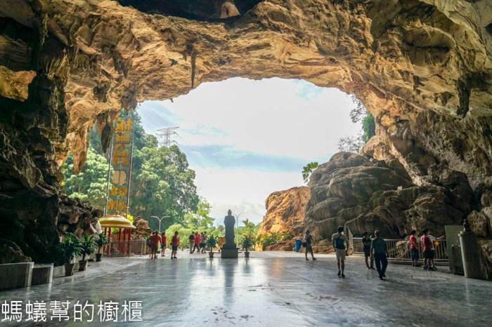 馬來西亞怡保極樂洞 | 怡保景點推薦,怡保特殊石灰岩洞,別有洞天的清修聖地。