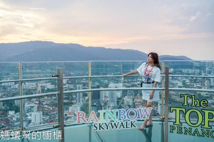 受保護的內容: 檳城The Top Komtar Penang光大大廈68樓彩虹步道 | 檳城必訪景點,彩虹天空步道看夕陽,Coco Cabana Bar & Bistro高空晚餐。