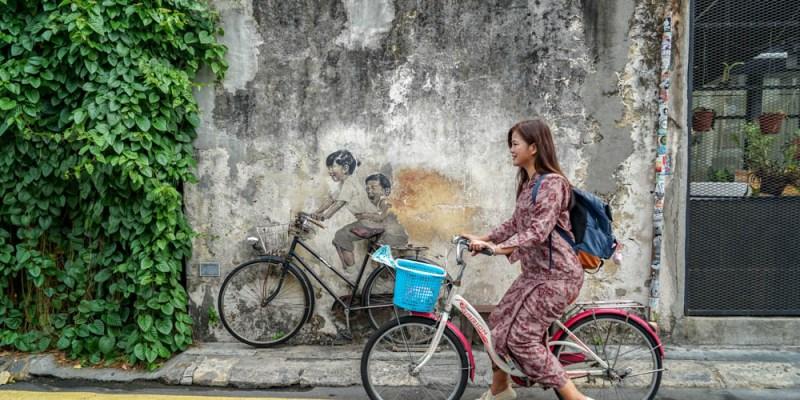 馬來西亞檳城喬治市 | 尋找藝術壁畫。姊弟共騎,騎腳踏車穿梭小街巷弄,四大宗教廟宇和諧街。