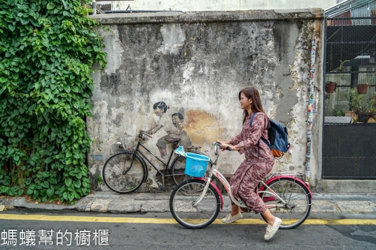 受保護的內容: 馬來西亞檳城喬治市 | 尋找藝術壁畫。姊弟共騎,騎腳踏車穿梭小街巷弄,四大宗教廟宇和諧街。