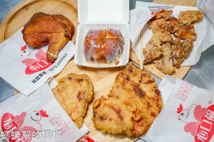 心口福脆皮雞排   大葉大學美食晚餐宵夜推薦,回頭率超高的脆皮雞排、新品爆漿起司芋泥。