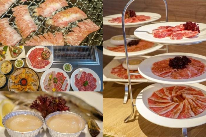 台中燒肉店推薦 | 台中7間好吃日式燒肉店,屋馬燒肉、昭日堂燒肉、燒肉同話、森森燒肉、想肉燒烤,吃貨必收藏名單。