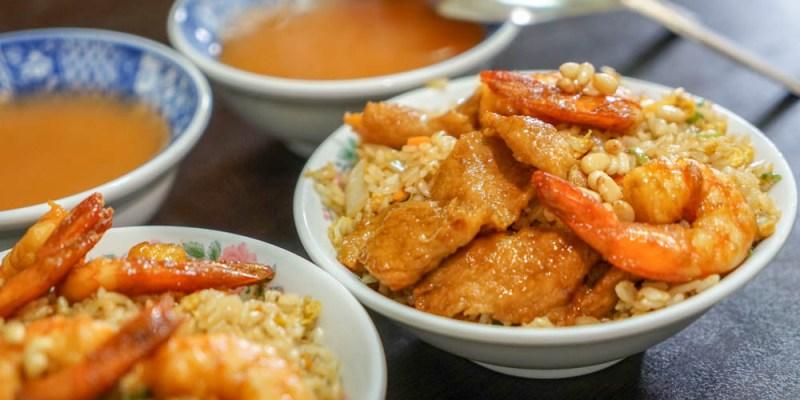 草屯美食米香哥蝦仁飯 | 500元蝦子炒飯,這不是台南蝦仁飯,彈牙紮實蝦子炒飯,提供免費蝦頭味噌湯。