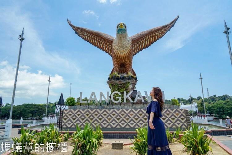 受保護的內容: 蘭卡威老鷹廣場Dataran lang&Jetty Point Complex | 蘭卡威旅遊必訪景點地區,狂掃免稅商品。