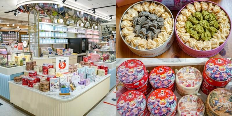 愛威鐵盒餅乾   台中曲奇餅伴手禮,酥酥鬆鬆幾乎入口即化,台中新光三越B2設櫃,市區就能買到。
