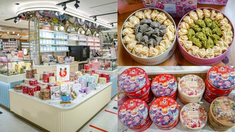 愛威鐵盒餅乾 | 台中曲奇餅伴手禮,酥酥鬆鬆幾乎入口即化,台中新光三越B2設櫃,市區就能買到。